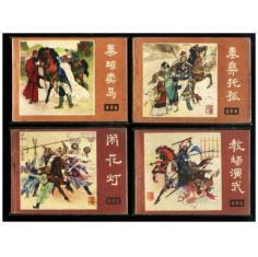 82版连环画<<说唐>>全套22本 四川人民出版社
