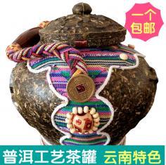 云南特色手工艺品普洱茶叶罐子茶壶创意小礼物礼品旅游纪念品摆件